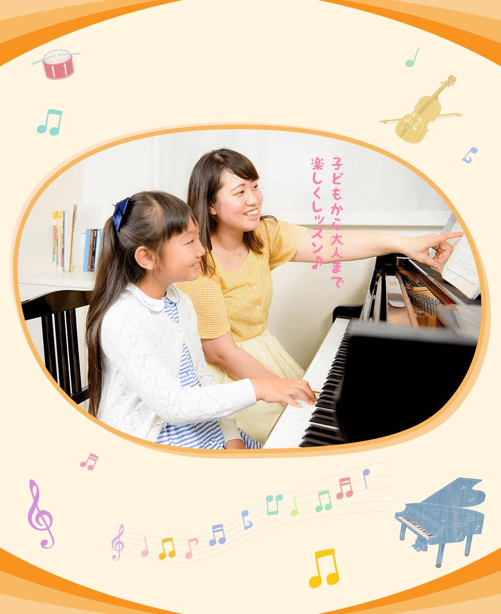 いそのまい音楽教室|ピアノレッスン・伴奏合わせ