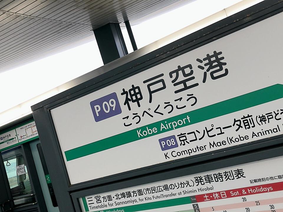 神戸に行ってきました!page-visual 神戸に行ってきました!ビジュアル
